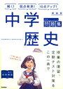 中学歴史〔新装版〕 (学研ニューコース問題集) [ 学研プラス ]