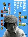 堀内誠一旅と絵本とデザインと (コロナ・ブックス) [ 平凡社 ]