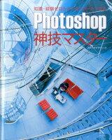 9784899774440 - 2021年Adobe Photoshopの勉強に役立つ書籍・本