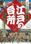 【バーゲン本】江戸の台所ー江戸庶民の食風景 (ものしりシリーズ) [ ものしりシリーズ ]
