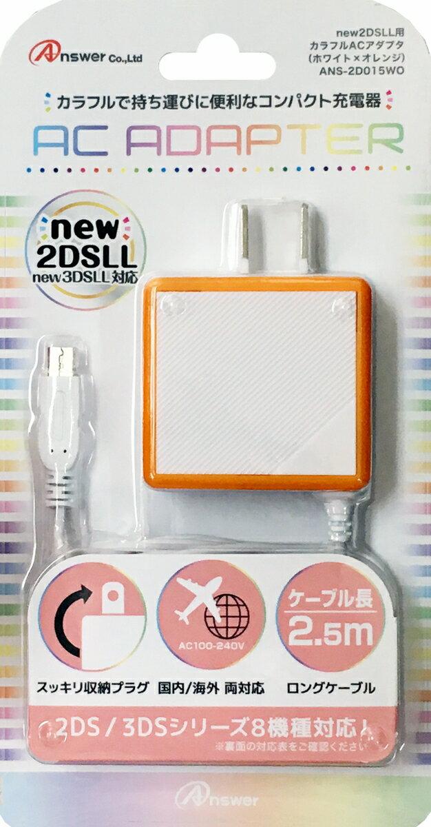new2DSLL/2DS/new3DSLL/new3DS/3DSLL/3DS/DSiLL/DSi用カラフルACアダプタ(ホワイト×オレンジ)画像