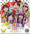 ももクロの子供祭り2012〜良い子のみんな集まれーっ!〜