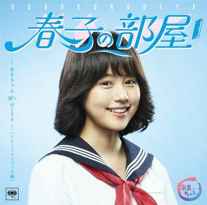 【送料無料】【新作CDポイント3倍対象商品】春子の部屋~あまちゃん 80'S HITS~ ソニーミュ...