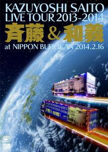 "KAZUYOSHI SAITO LIVE TOUR 2013-2014 ""斉藤 & 和義"" at 日本武道館 2014.2.16【初回限定盤】"