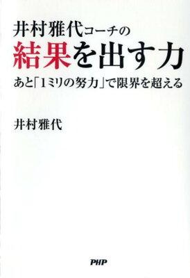「井村雅代コーチの結果を出す力 あと『1ミリの努力』で限界を超える」の表紙
