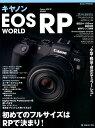 """キヤノンEOS RP WORLD """"小型・軽量・身近なミラーレス""""初めてのフルサイズ (日本カメラMOOK)"""