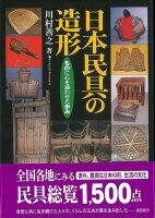【バーゲン本】日本民具の造形