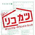 TBS系 金曜ドラマ リコカツ オリジナル・サウンドトラック
