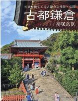 古都鎌倉 短歌を携えて巡る鎌倉の神社・仏閣