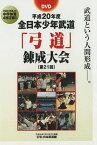 平成20年度 全日本少年武道「弓道」錬成大会