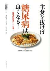 【送料無料】主食を抜けば糖尿病は良くなる!(糖質制限食レシピ集)