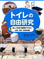 トイレの自由研究(1)