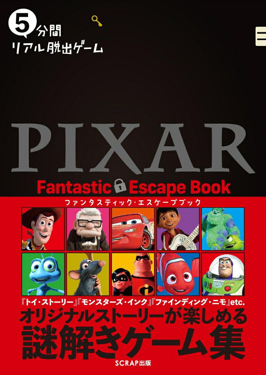 5分間リアル脱出ゲームPIXAR Fantastic Escape Book画像