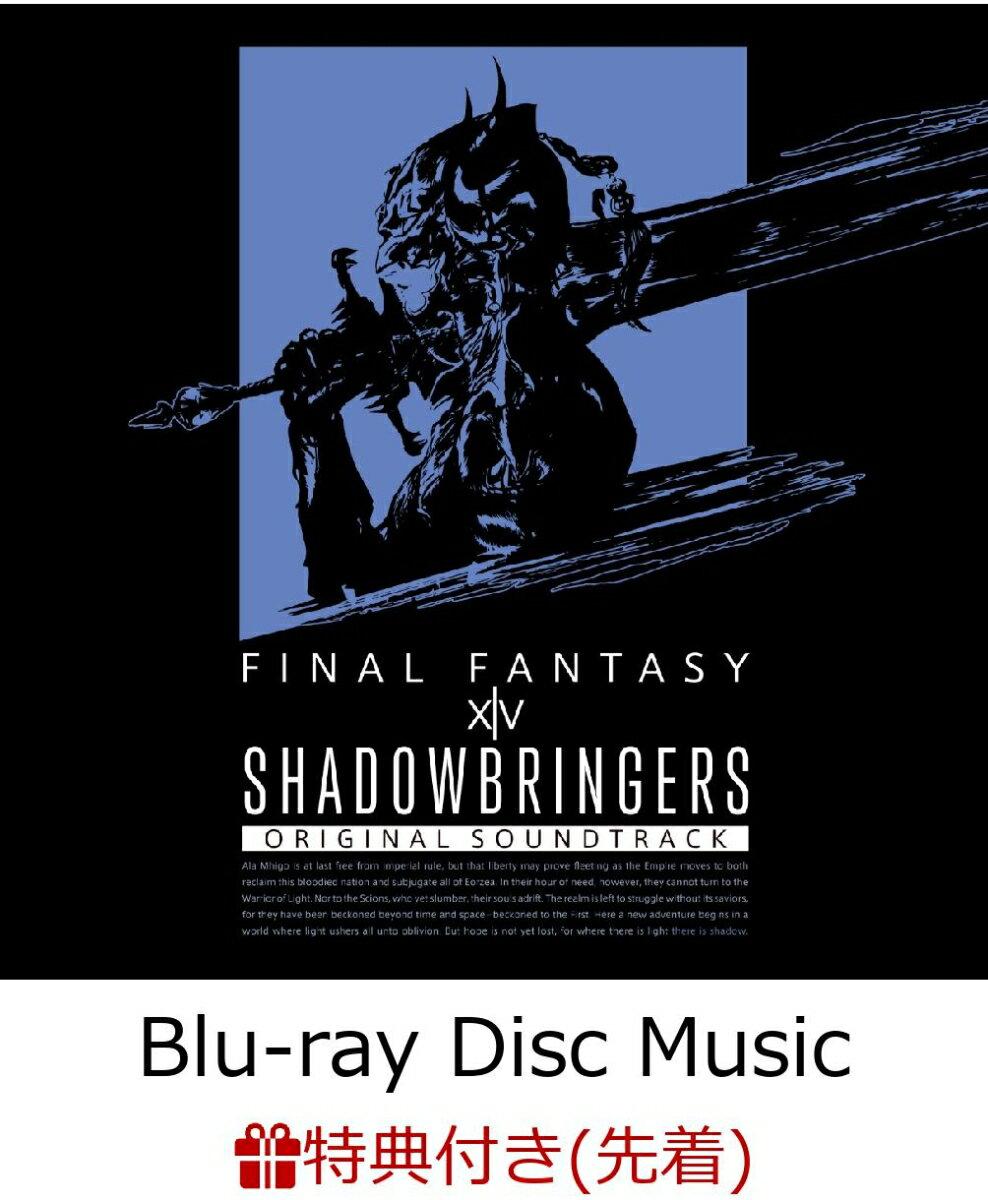 【先着特典】SHADOWBRINGERS:FINAL FANTASY XIV Original Soundtrack(映像付サントラ/Blu-ray Disc Music)(スリーブケース付き)