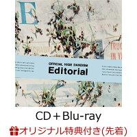 【楽天ブックス限定先着特典】Editorial (CD+Blu-ray)(クリアポーチ)