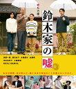 鈴木家の嘘【Blu-ray】 [ 岸部一徳 ]