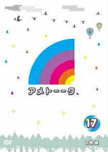 【送料無料】アメトーーク!DVD17