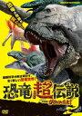 恐竜超伝説 劇場版ダーウィンが来た! [ (ドキュメンタリー) ]