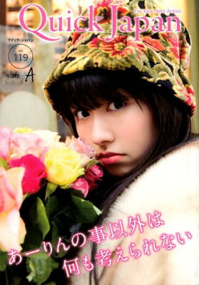 【楽天ブックスならいつでも送料無料】クイック・ジャパン(vol.119 side-A)