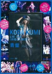【送料無料】倖田來未LIVE DVD SINGLES BEST青盤