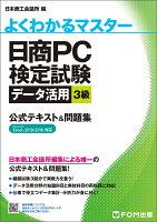 日商PC検定試験 データ活用 3級 公式テキスト&問題集 Excel 2019/2016 対応