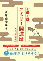 夢ひらくユミリー開運暦(2019年版)