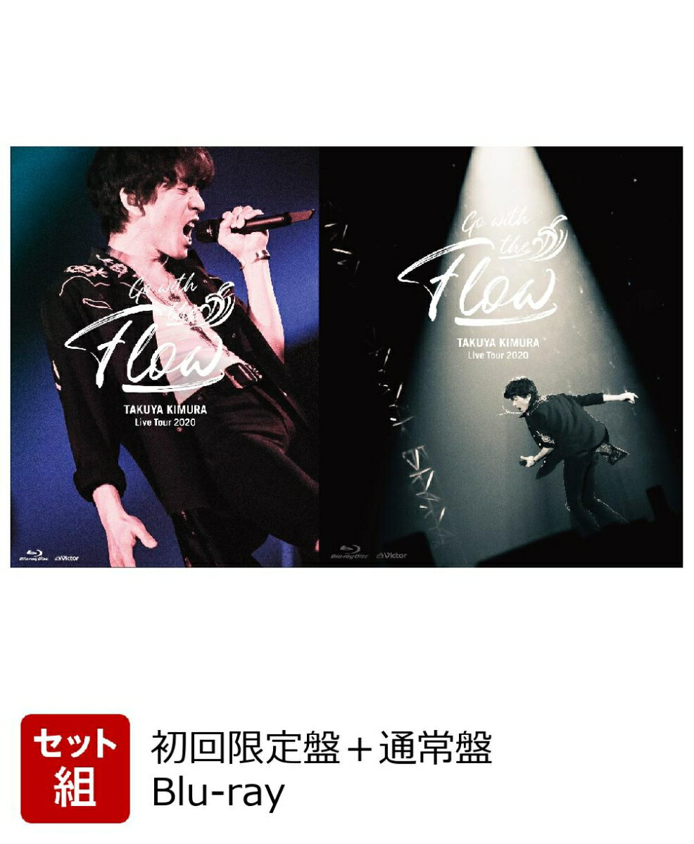 TAKUYA KIMURA Live Tour 2020 Go with the Flow (初回限定盤+通常盤セット)【Blu-ray】