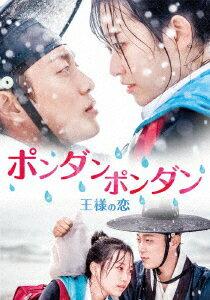 ポンダンポンダン~王様の恋~