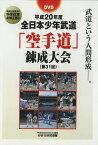 平成20年度 全日本少年武道「空手道」錬成大会
