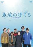 永遠のぼくら DVD-BOX