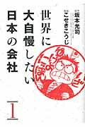 世界に大自慢したい日本の会社