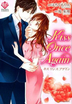 kiss once again  著:桜朱理