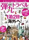 【送料無料】弾丸トラベル★パーフェクトガイド [ ダイヤモンド・ビッグ社 ]
