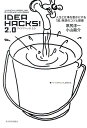 IDEA HACKS!(2.0) 人生と仕事を豊かにする「超」発...