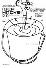 IDEA HACKS!(2.0)