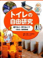 トイレの自由研究(2)