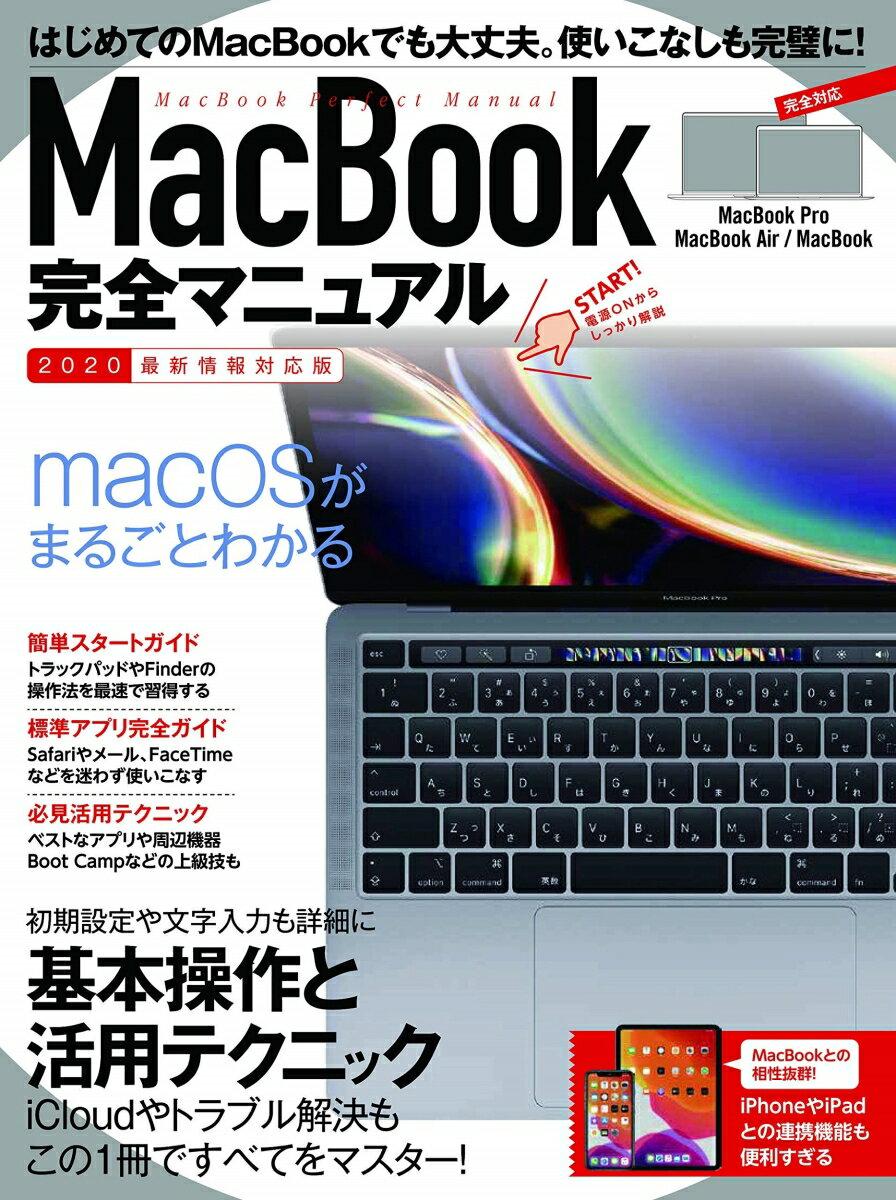 MacBook完全マニュアル画像