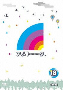 アメトーーク!DVD18 [ 雨上がり決死隊 ]