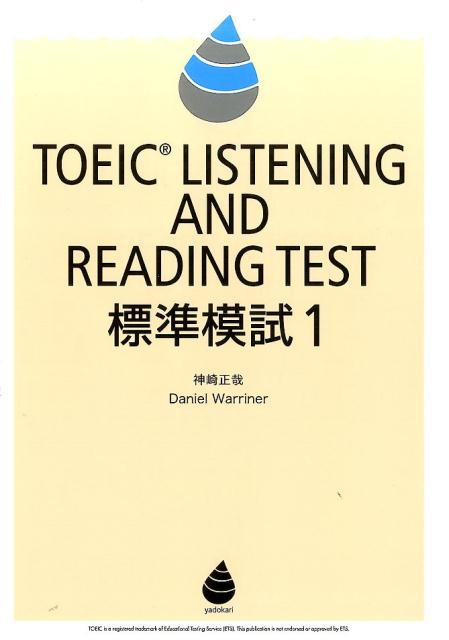 TOEIC LISTENING AND READING TEST標準模試(1)画像