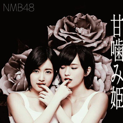 甘噛み姫 (Type-A CD+DVD) [ NMB48 ]