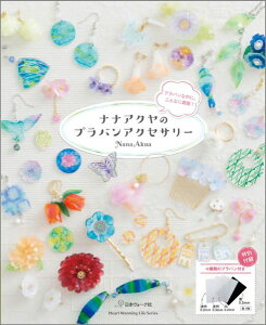 【楽天ブックスならいつでも送料無料】ナナアクヤのプラバンアクセサリー [ NanaAkua ]
