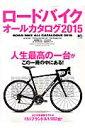 【楽天ブックスならいつでも送料無料】ロードバイクオールカタログ(2015)