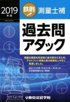 鉄則!測量士補過去問アタック(2019年版)