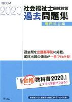 社会福祉士国試対策過去問題集専門科目編(2020)