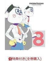 【楽天ブックス限定先着特典+条件あり特典】おそ松さん第3期第8松DVD(A5クリア・アートカード+第5松~第8松連動購入特典:描き下ろしイラストランドリーネット)