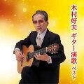 BEST SELECT LIBRARY 決定版::木村好夫 ギター演歌 ベスト