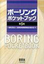 【送料無料】ボーリングポケットブック第5版 [ 全国地質調査業協会連合会 ]