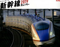 新幹線カレンダー