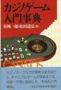【送料無料】カジノゲーム入門事典 [ 谷岡一郎 ]
