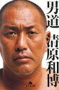 ついに!清原和博が覚せい剤取締法違反の疑いで逮捕